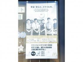 マクドナルド 408つくば大曽根店