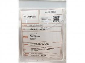 HYDROGEN 三井アウトレットパーク ジャズドリーム長島
