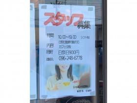 KEY'S CAFE (キーズ カフェ) アンビー熊本店
