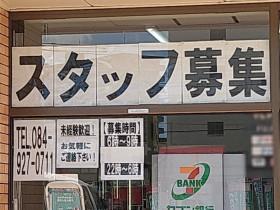セブン-イレブン 福山入船町店