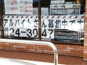 セブン-イレブン越前広瀬町店
