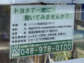 トヨタレンタカー せんげん台駅前店