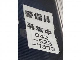 シティ警備保障株式会社 立川本社