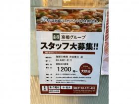 海鮮三崎港 渋谷東口店