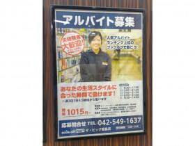 BOOKOFF PLUS(ブックオフプラス) ザ・ビッグ昭島
