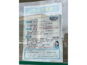 トーシン・スペース 東中野西口店