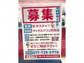 ホワイト急便 マックスバリュ浜田店
