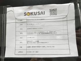 麺場 田所商店 イオンモール盛岡店