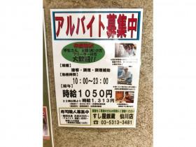すし屋 銀蔵 仙川店