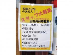 讃岐うどん大使 東京麺通団