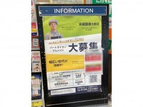 ライフ 中野坂上店