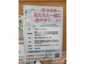クリエイトSD 練馬関町南店