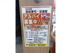 赤垣屋 回転寿司店