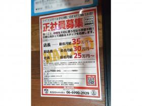 1ポンドのステーキハンバーグタケル 福島店