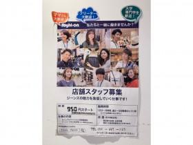 ライトオン イオン八事店