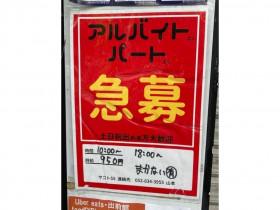 つけ麺 ラーメン ヤゴト55