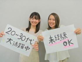 株式会社日本パーソナルビジネス 函館市エリア(量販店・携帯販売)K2