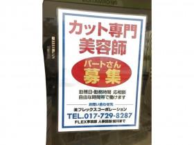 SuperCut FLEX マエダガーラモール青森西バイパス店