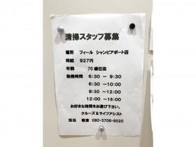 株式会社ライフアシスト(フィール シャンピアポート店)