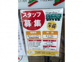 セブン-イレブン 石和温泉駅前店