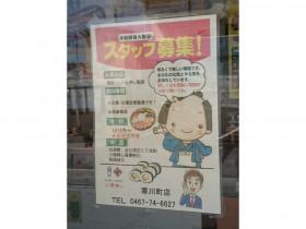 小僧寿し 寒川町店