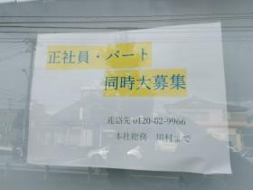 有限会社イメージメーク・ハウス 金沢支店
