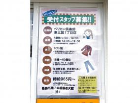 クリーニングのペリカン倶楽部 東三国1丁目店