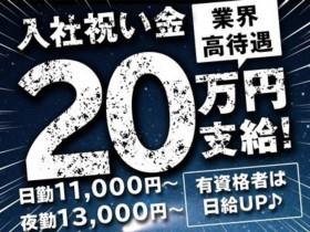 株式会社MSK 蒲田営業所【10815-07】横浜駅周辺エリア