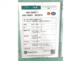 ABCマート 昭島モリタウン店