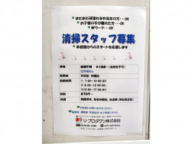 リ・プロダクツ株式会社(平和堂和邇店)