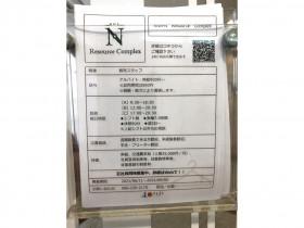 RNA-N Resource Complex さんすて岡山店