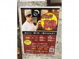 かつ屋 イオンスタイル大津京店