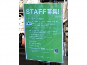 one's(ワンズ) 仙川店