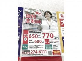 クスリのアオキ 桔梗ケ原店(調剤薬局併設)