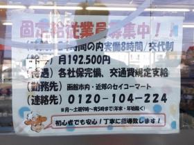セイコーマート 函館港町店