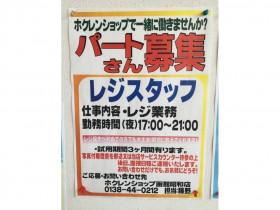 ホクレンショップ 函館昭和店