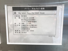 My Select Point ラスカ茅ヶ崎店
