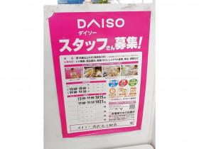 ザ・ダイソー ヤオコー西武立川駅前店