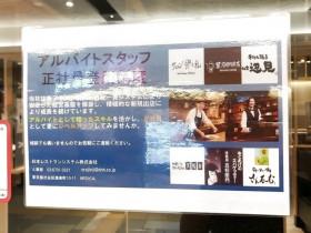 洋麺屋 五右衛門 ホワイティ梅田店
