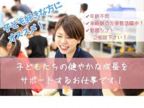 ★中野新橋駅から通える学童