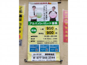 ロッテリア 瀬田駅前店