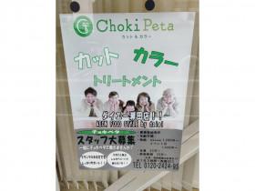 チョキペタ ダイエー瀬田店 AEON FOOD STYLE by daiei