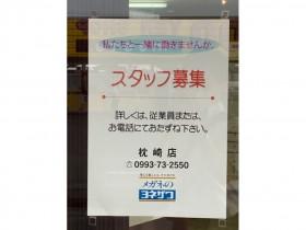 メガネのヨネザワ 枕崎店
