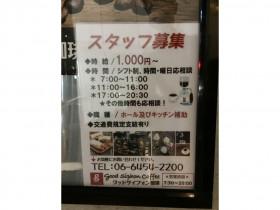 グッドサイフォンコーヒー 福島店