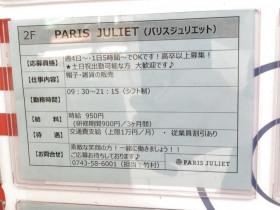 PARIS JULIET イオンモール大和郡山店