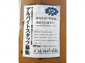 カラオケオアシス 森ノ宮店