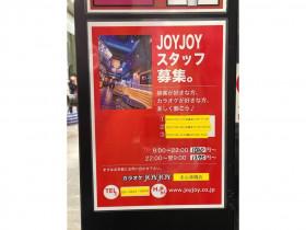 カラオケJOYJOY 北心斎橋店