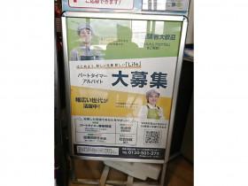 ライフ 深江橋店