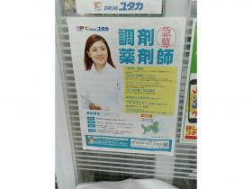 ドラッグユタカ 彦根南店