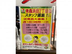 セブン-イレブン 青森浜田2丁目店